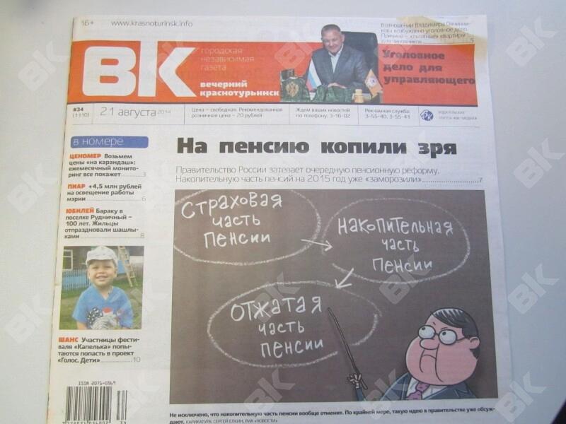 Знакомства объявления вечерний краснотурьинск