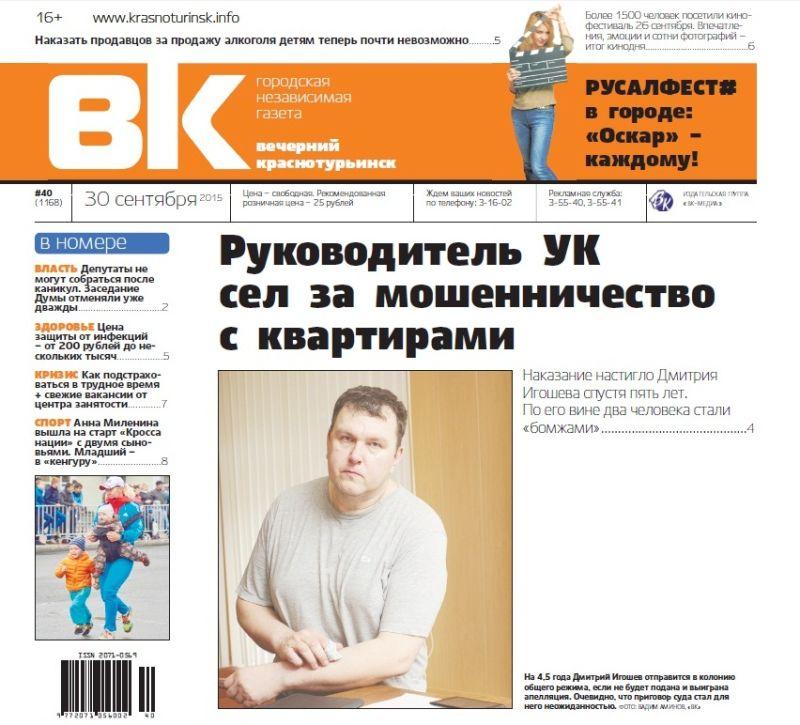 Вечерний краснотурьинск объявления знакомства