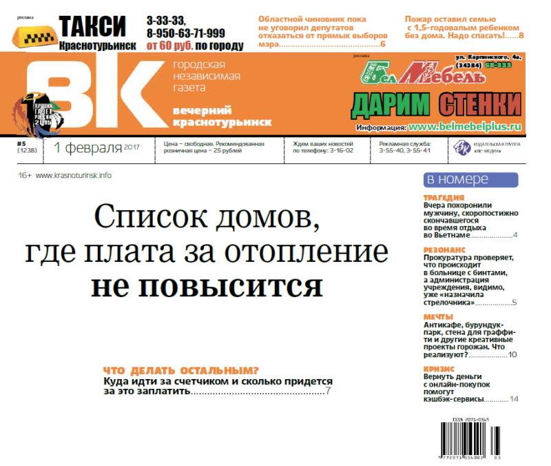 объявления знакомства краснотурьинск вечерний