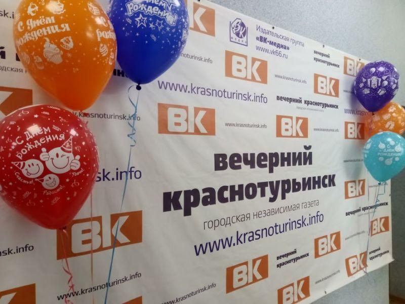 Краснотурьинск знакомства вечерний объявления